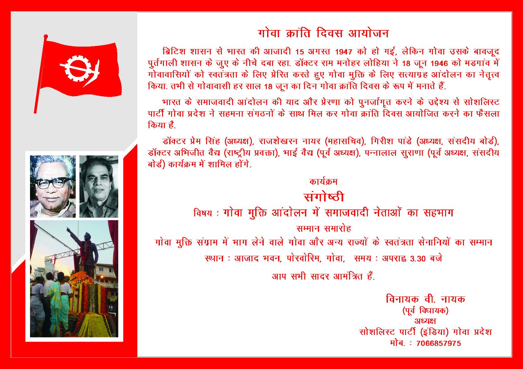 Goa Revolution Day Celebration