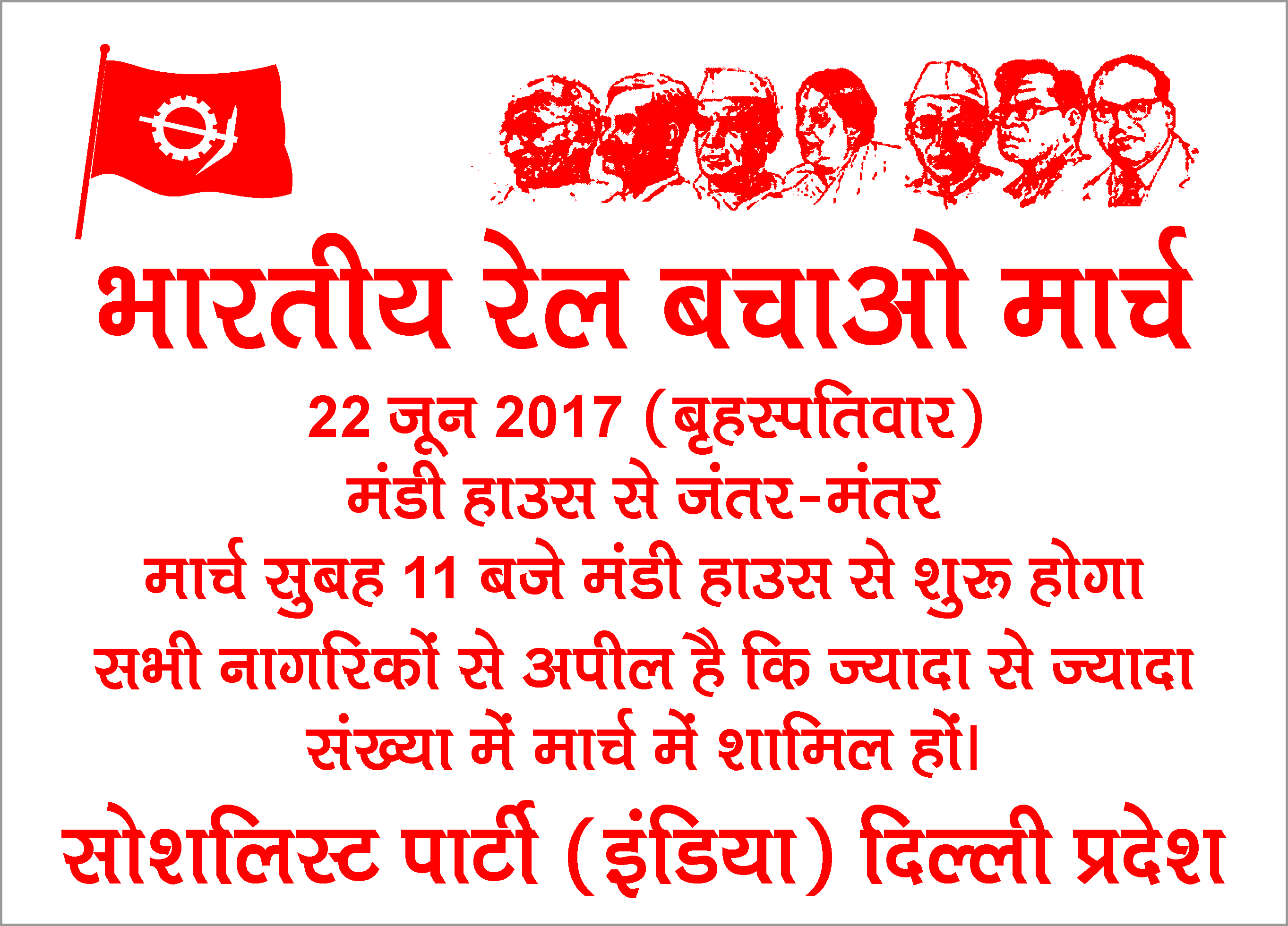 Save Indian Railways March, 22 June @11. AM