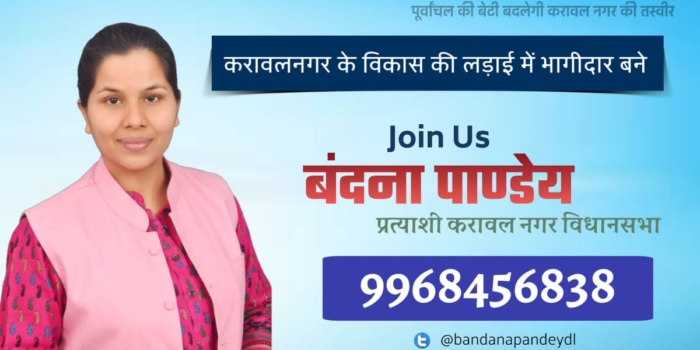 Appeal to Support Socialist Party (India) Candidate Bandana Kumari in Delhi Assembly Elections