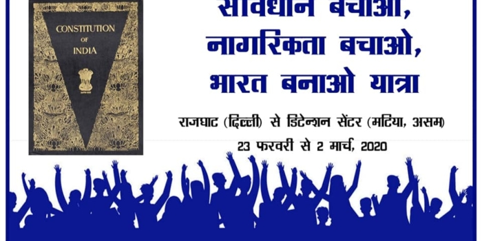 Report on Samvidhan Bachao, Nagrikta Bachao, Bharat Banao Yatra: CONVERT DETENTION CENTRES INTO SCHOOLS OR HOSPITALS !